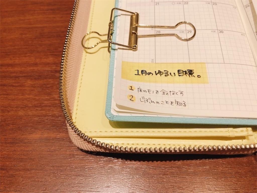 f:id:shirokuma0130:20190114162045j:image
