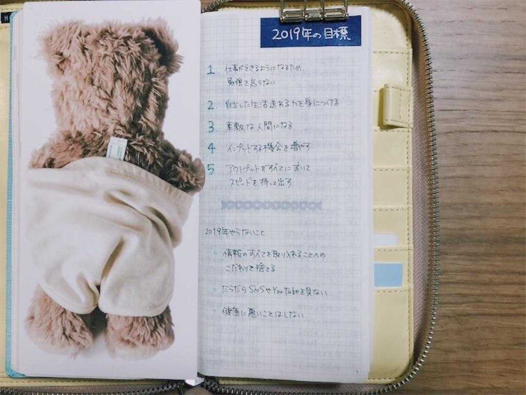 f:id:shirokuma0130:20190114201712j:image