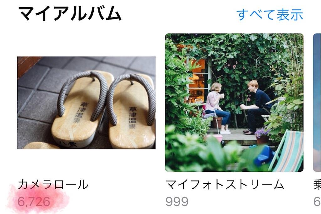 f:id:shirokuma0130:20190317172434j:image
