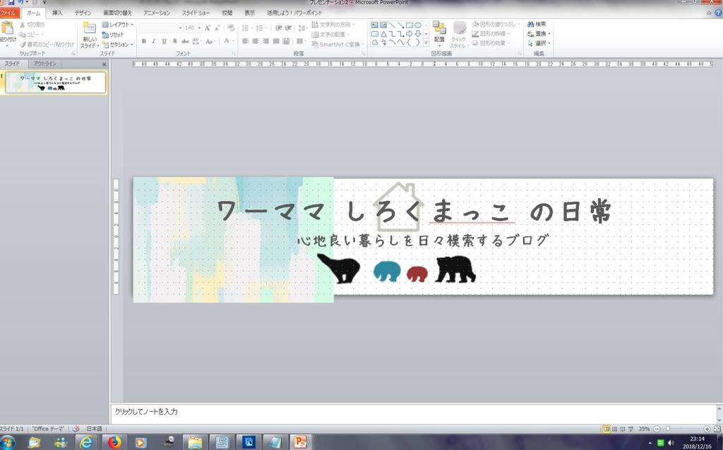 f:id:shirokumakko:20181216235835j:plain