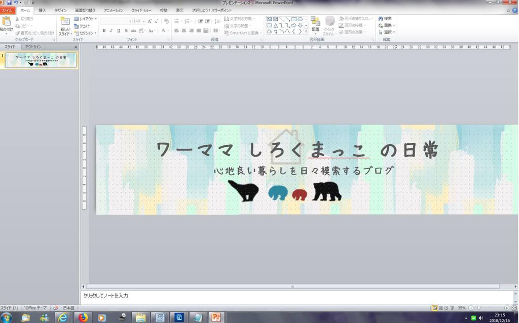 f:id:shirokumakko:20181217000122j:plain