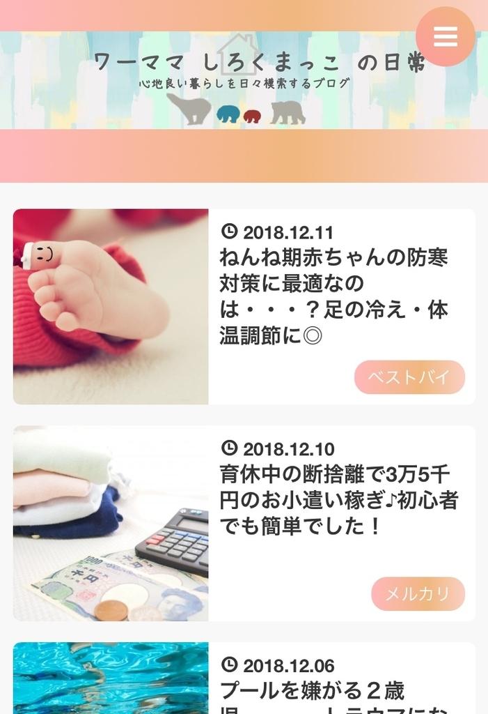 f:id:shirokumakko:20181217002334j:plain