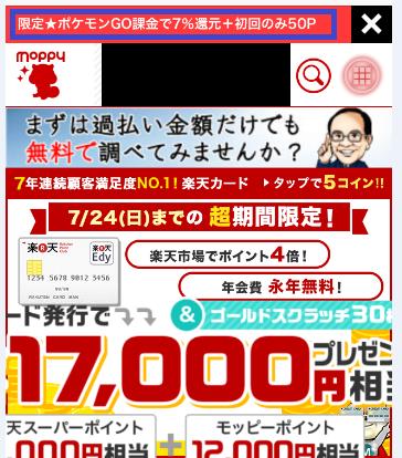 f:id:shirokumambo:20160724135433p:plain