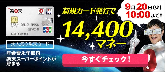 f:id:shirokumambo:20160912225144p:plain
