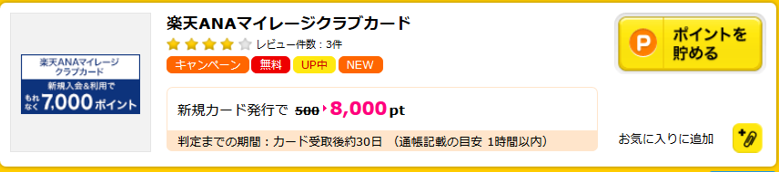 f:id:shirokumambo:20160917230818p:plain