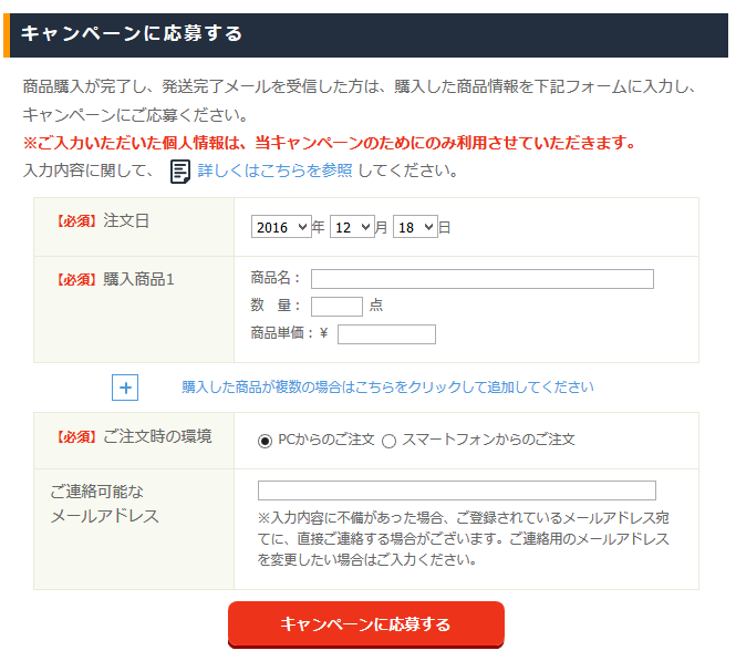 f:id:shirokumambo:20161218154557p:plain
