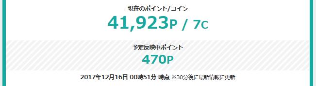 f:id:shirokumambo:20171216005446p:plain