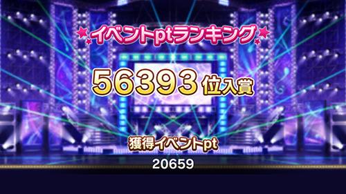 f:id:shirokumamelon:20170614091842j:plain