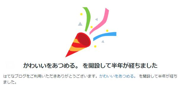 f:id:shirokumamelon:20170620204359j:plain