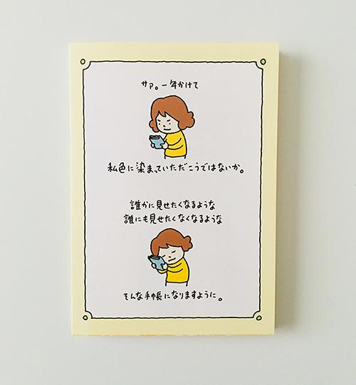 f:id:shirokumamelon:20171110201857j:plain