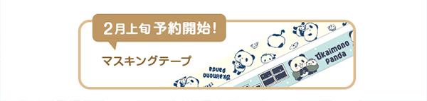 f:id:shirokumamelon:20171229013907j:plain