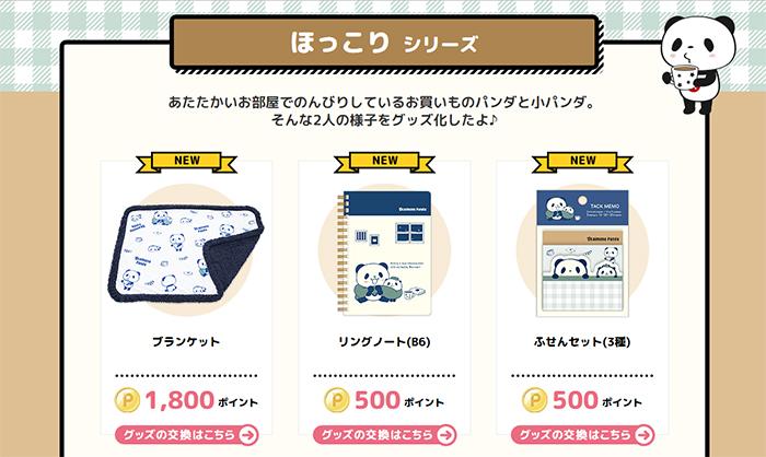 f:id:shirokumamelon:20171229112812j:plain