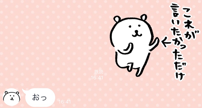 f:id:shirokumamelon:20180121175620j:plain