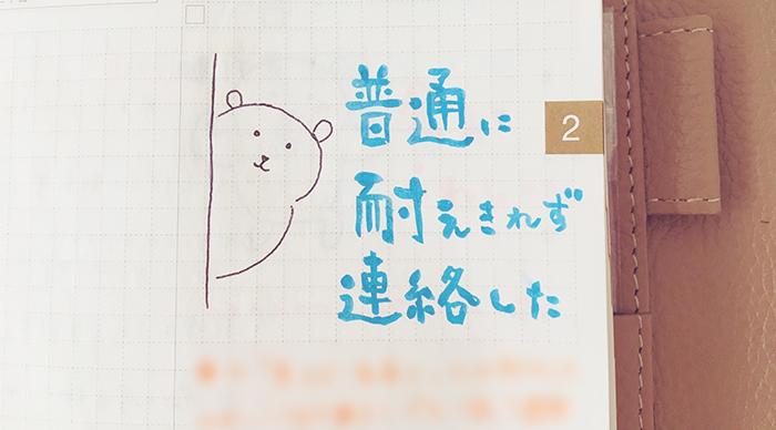f:id:shirokumamelon:20180310112635j:plain
