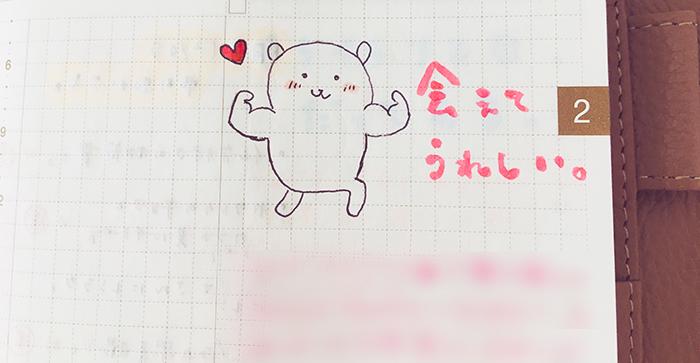 f:id:shirokumamelon:20180310112645j:plain