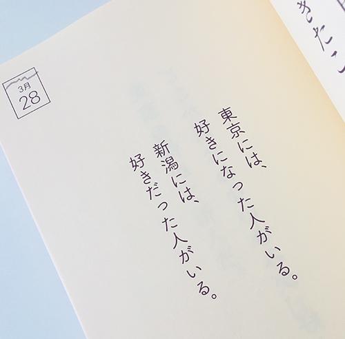 f:id:shirokumamelon:20180317030353j:plain