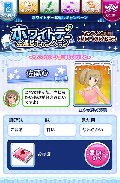 f:id:shirokumamelon:20180329171205j:plain
