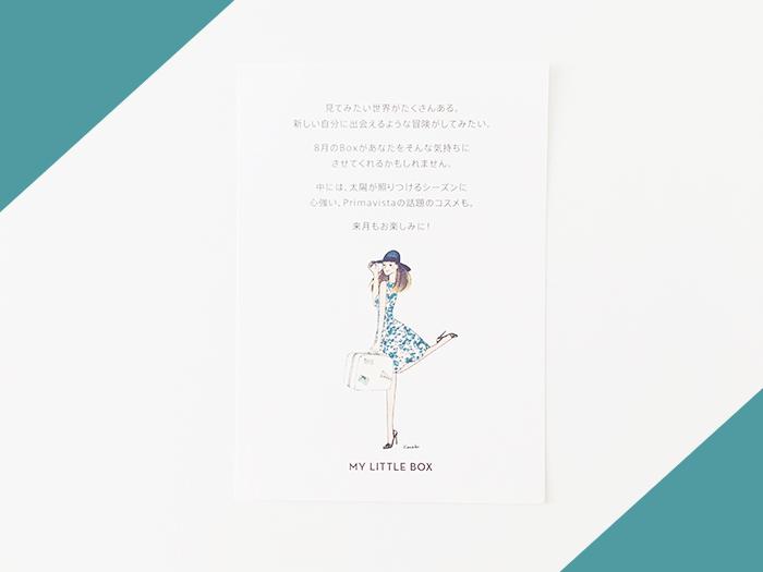 f:id:shirokumamelon:20180725073411j:plain