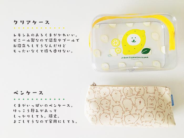 f:id:shirokumamelon:20181011201419j:plain
