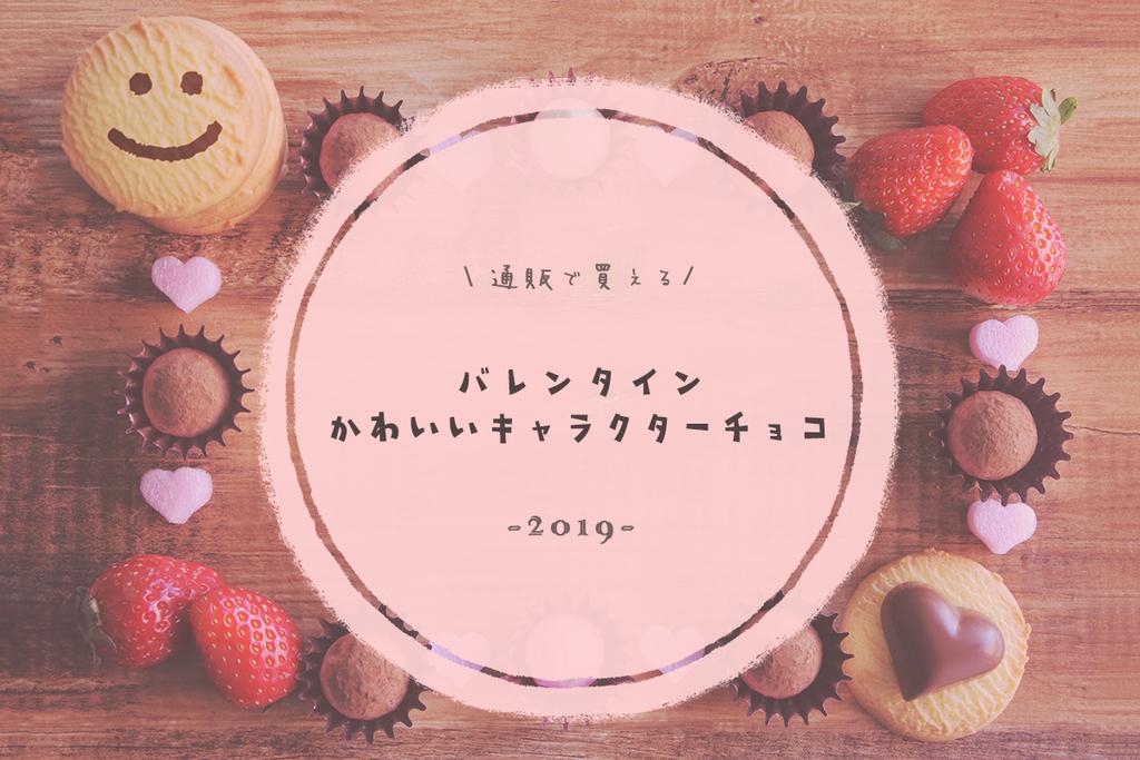 f:id:shirokumamelon:20190119113935j:plain