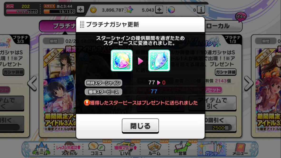 f:id:shirokumamelon:20190625233755j:plain