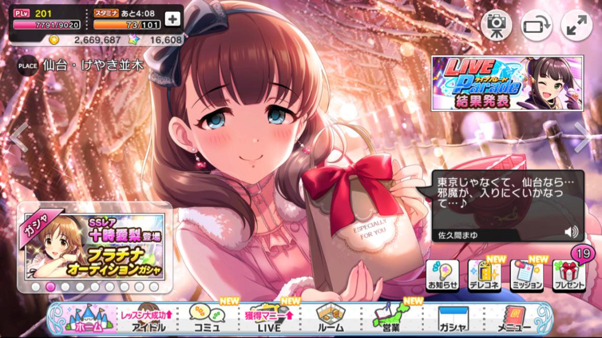 f:id:shirokumamelon:20190626012216j:plain