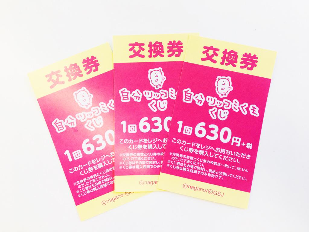 f:id:shirokumamelon:20190901214721j:plain