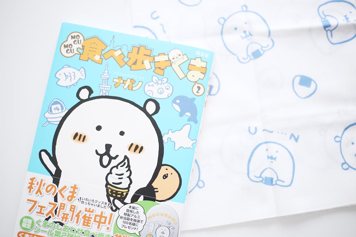 f:id:shirokumamelon:20191125235618j:plain
