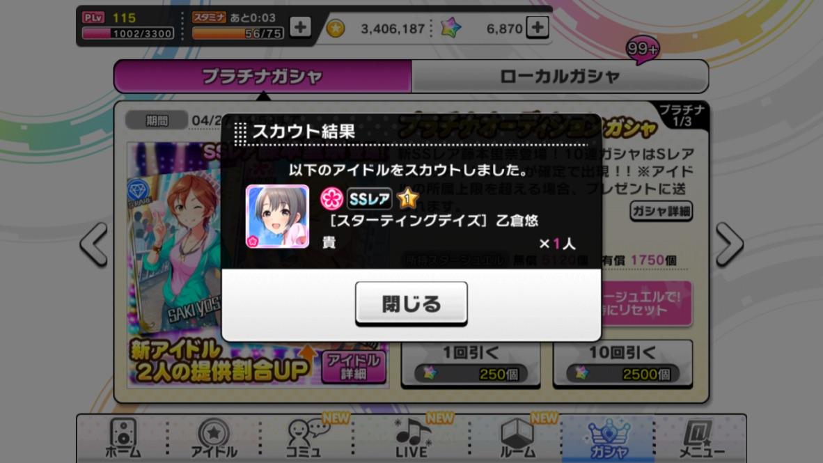 f:id:shirokumamelon:20200426201646j:plain