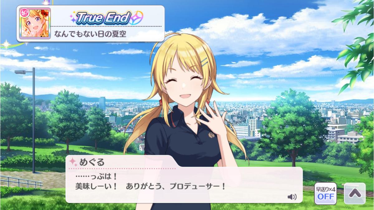 f:id:shirokumamelon:20200531213437j:plain