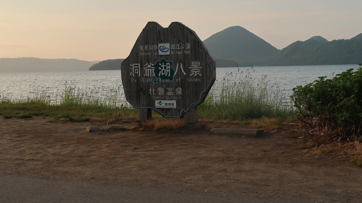 f:id:shirokumapanda:20190711014420j:plain