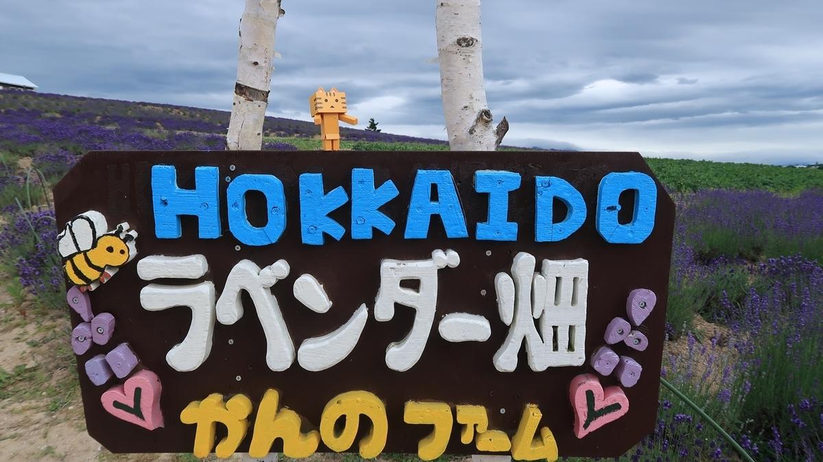 f:id:shirokumapanda:20190823003434j:plain