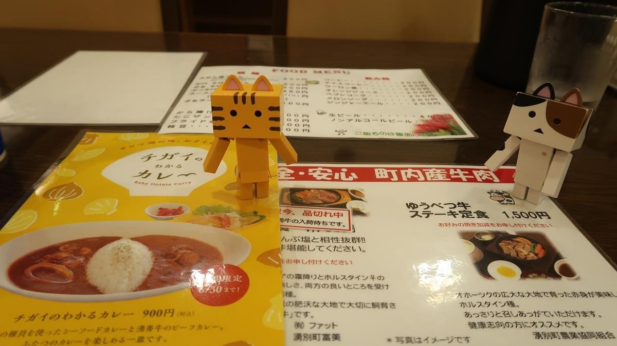 f:id:shirokumapanda:20190829022806j:plain