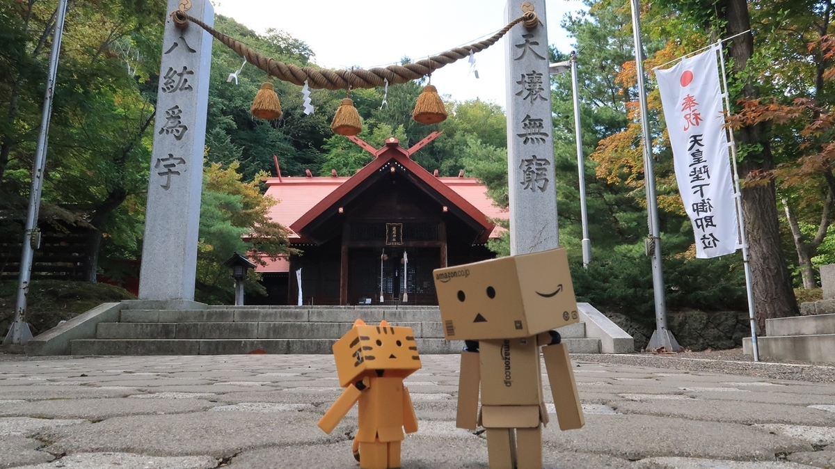 f:id:shirokumapanda:20190924004859j:plain