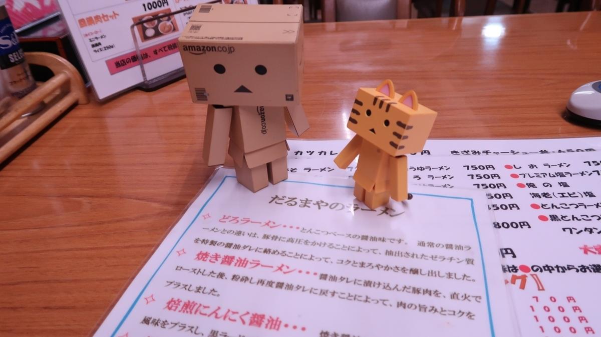 f:id:shirokumapanda:20191009011513j:plain