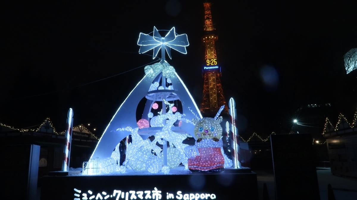 f:id:shirokumapanda:20191222195031j:plain