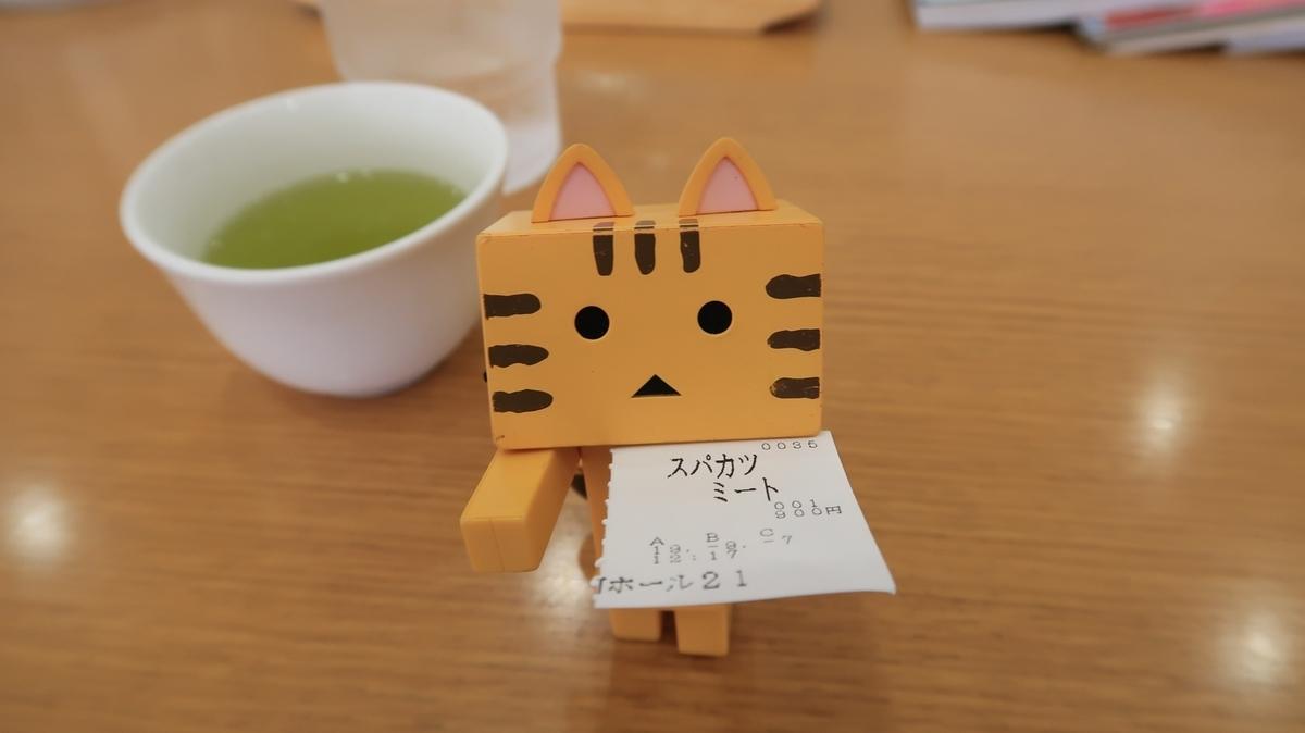 f:id:shirokumapanda:20200121022424j:plain