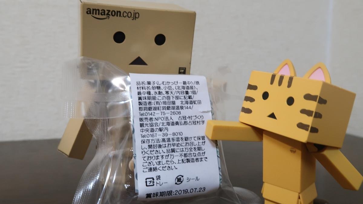 f:id:shirokumapanda:20200427005118j:plain