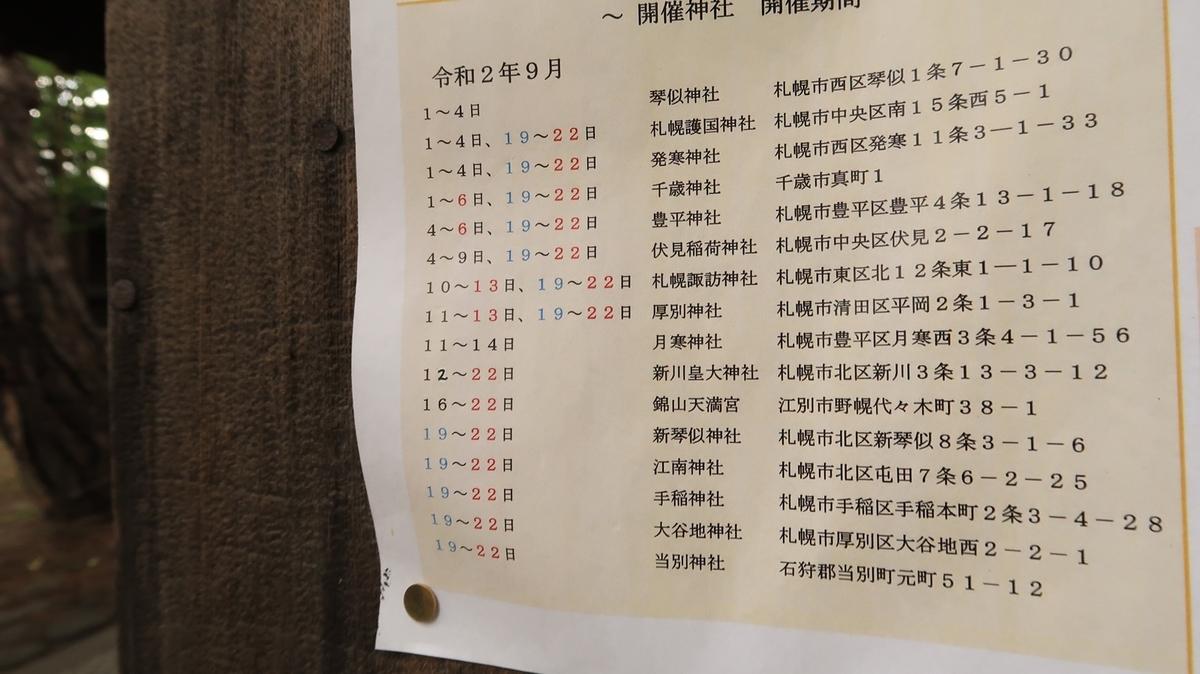 f:id:shirokumapanda:20200922072314j:plain