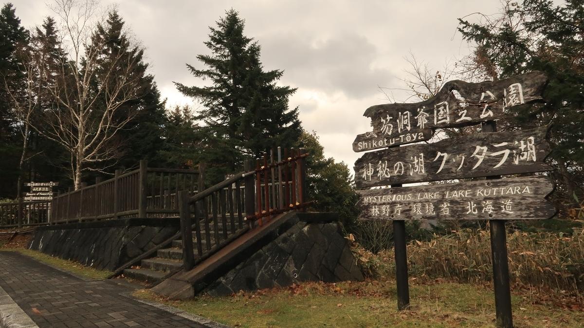 f:id:shirokumapanda:20201024233505j:plain