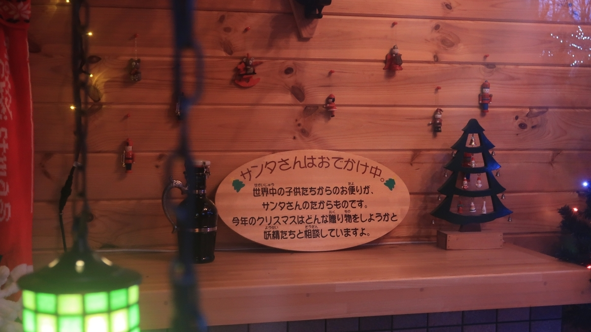f:id:shirokumapanda:20201224235212j:plain