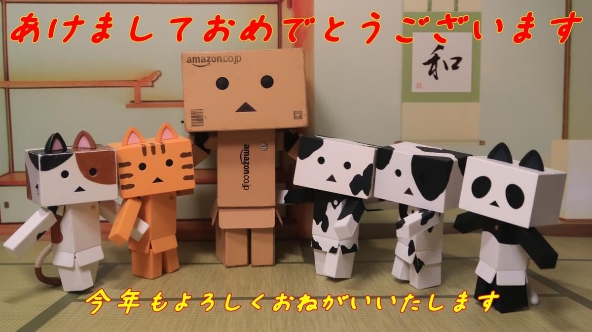 f:id:shirokumapanda:20210101223632j:plain