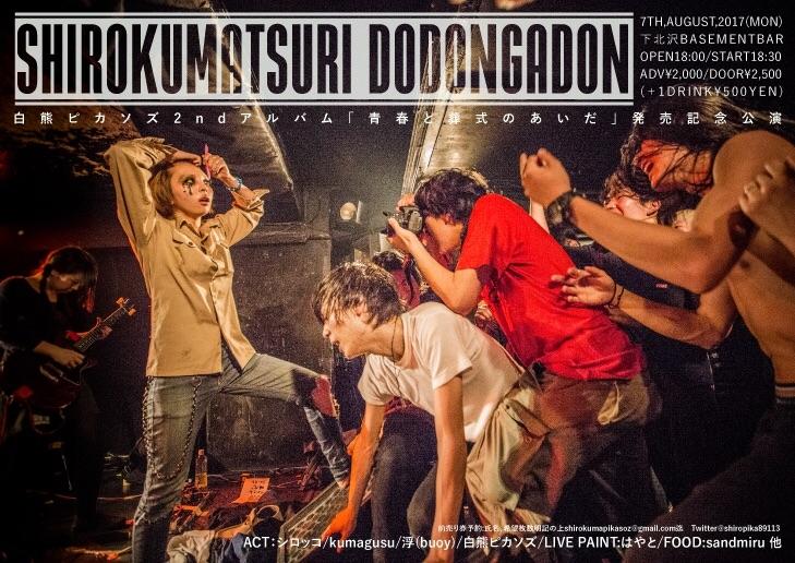 f:id:shirokumapikasoz:20170602212705j:image