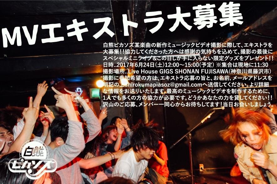 f:id:shirokumapikasoz:20170602212719j:image