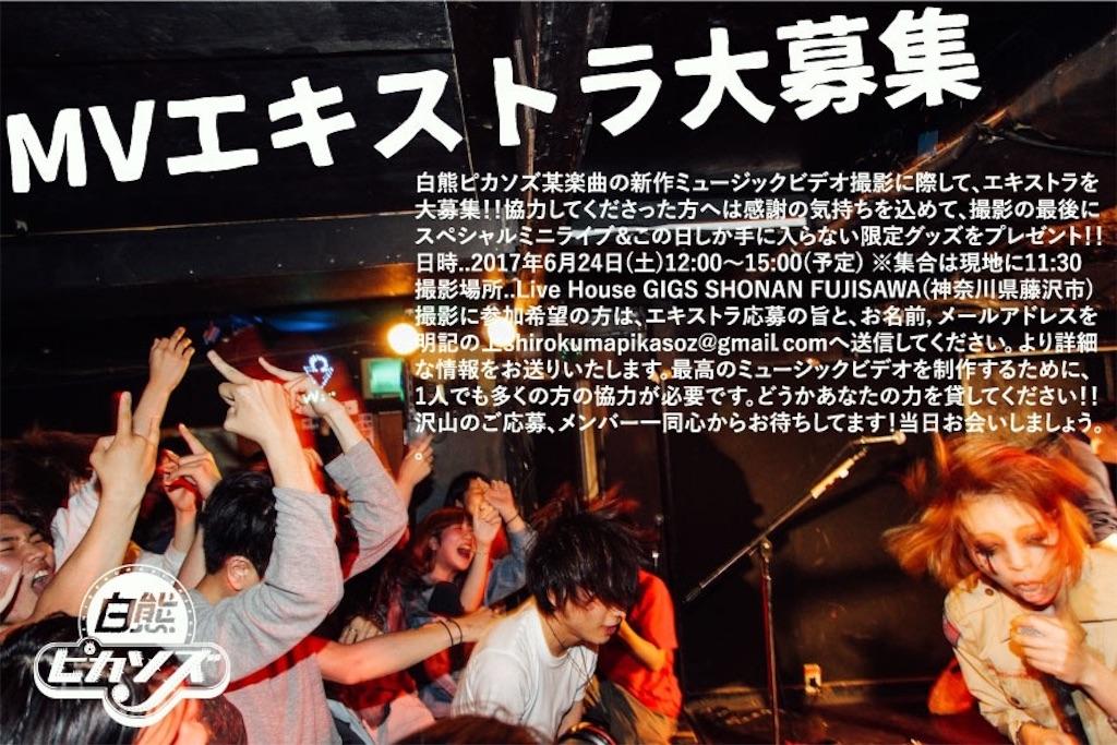 f:id:shirokumapikasoz:20170617201035j:image
