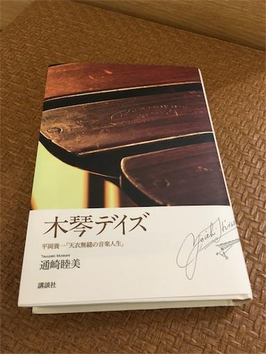 f:id:shirokun0806:20161112182927j:image