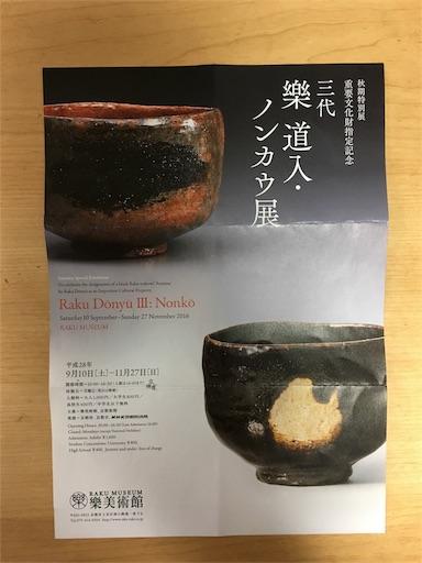 f:id:shirokun0806:20161113171356j:image