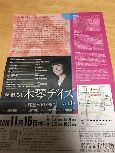 f:id:shirokun0806:20161116165440j:image