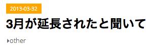 f:id:shirokurostone:20130401004103p:plain