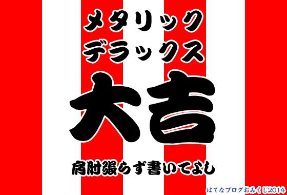 f:id:shirokurostone:20140101000525p:image